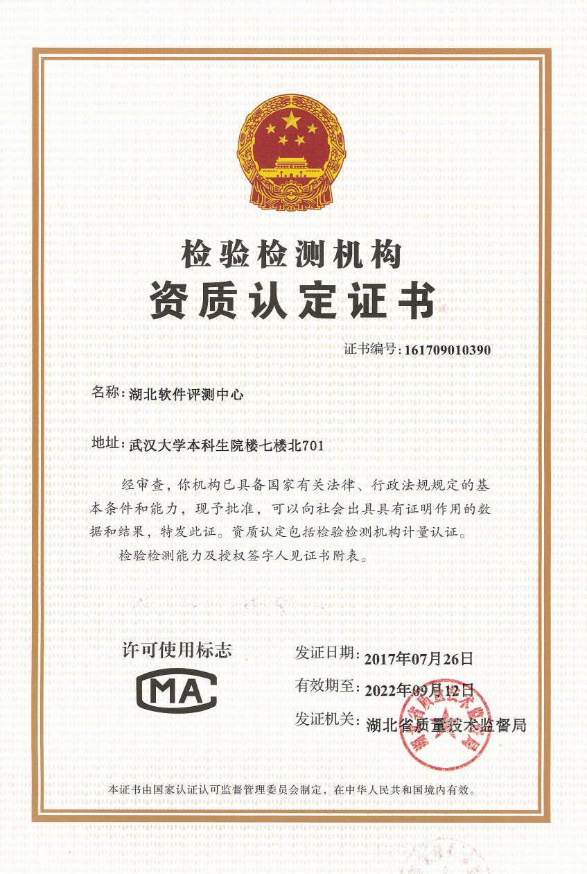 国家认监委检验检测机构资质认定(CMA)