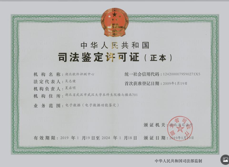 CNAS司法鉴定许可证